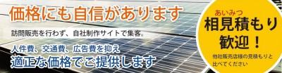 相見積もり歓迎!価格にも自信があります 会津太陽光発電