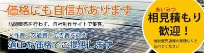 相見積もり歓迎!会津太陽光発電