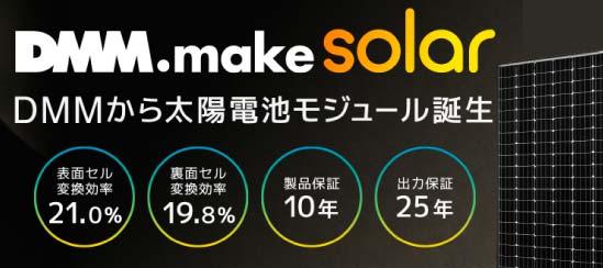 DMM.make solar
