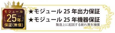 Panasonic25年保証