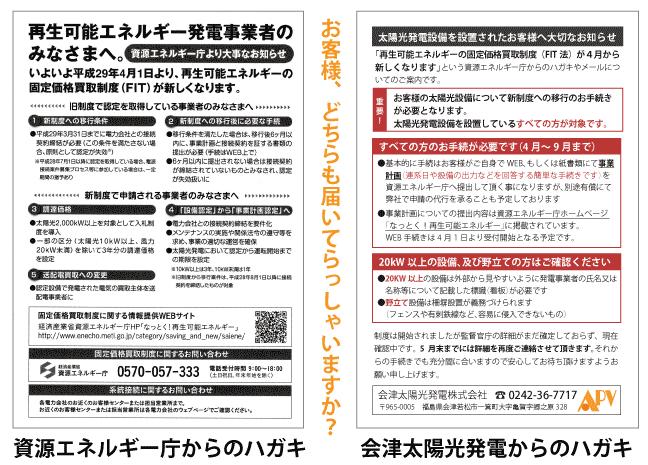 新FIT法お知らせハガキ