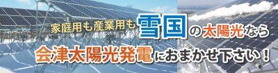 会津太陽光発電