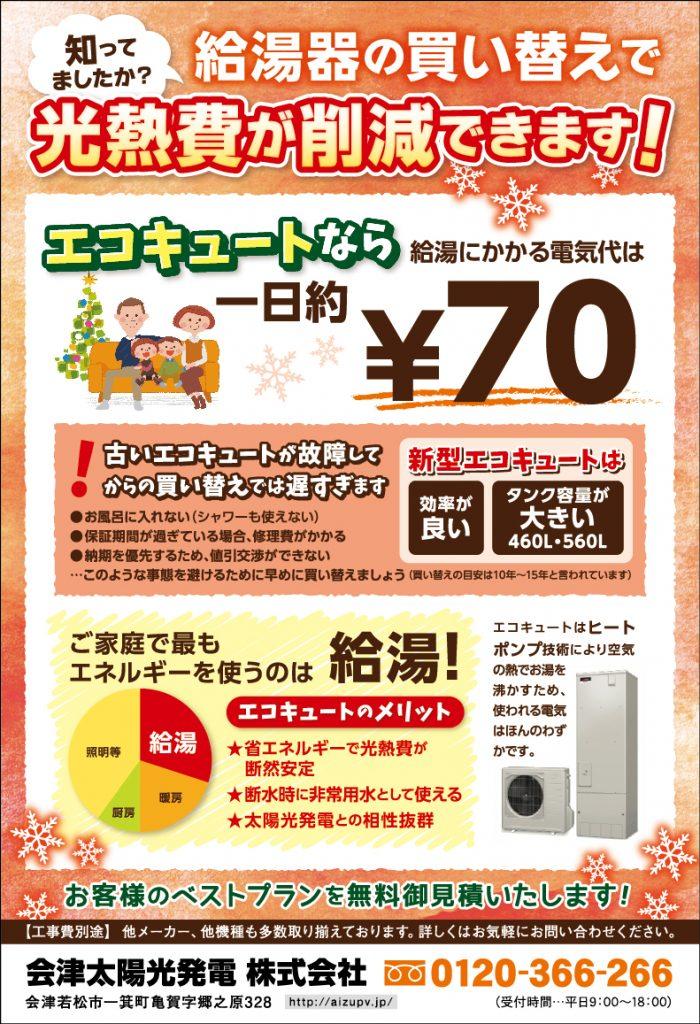 べこぱす12月号_会津太陽光発電