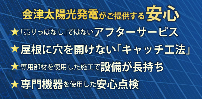 会津太陽光発電がご提供する安心