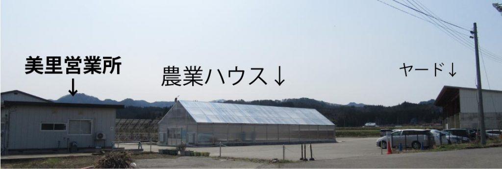 美里営業所