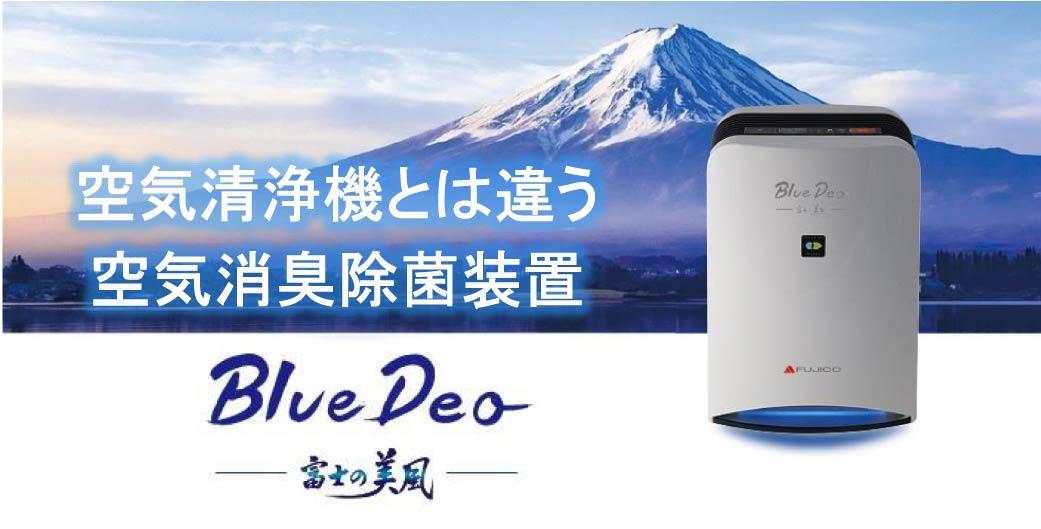 光触媒空気消臭除菌装置Blue Deo ブルーデオ