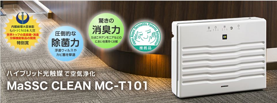 MaSSC CLEAN MC-T101