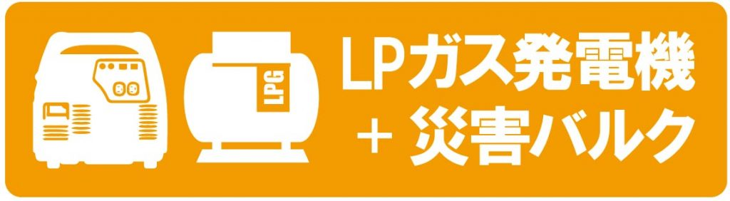 LPガス発電機と災害バルク