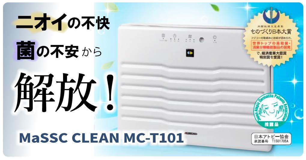 フジコー光触媒「空気消臭除菌装置」