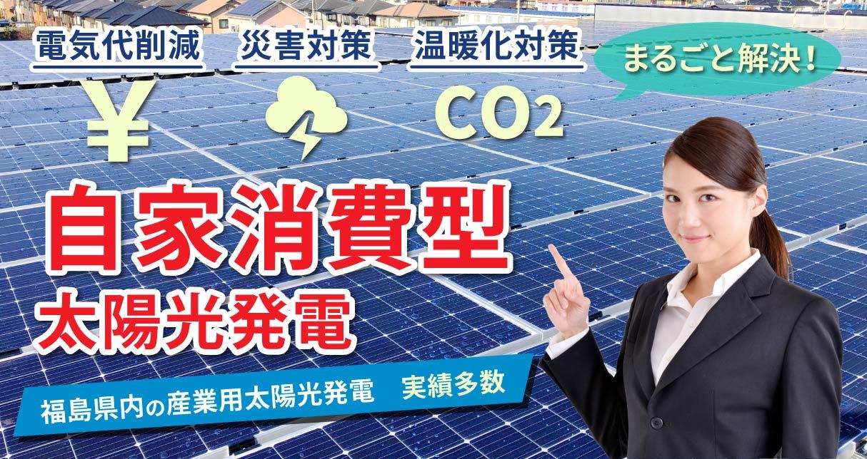電気代削減、災害、環境対策に!自家消費型太陽光発電