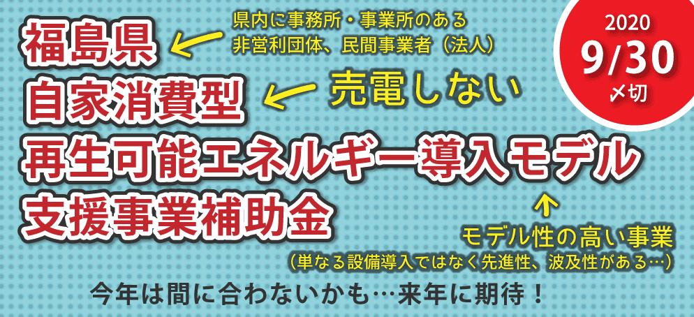 福島県自家消費型再生可能エネルギー導入モデル支援事業補助金