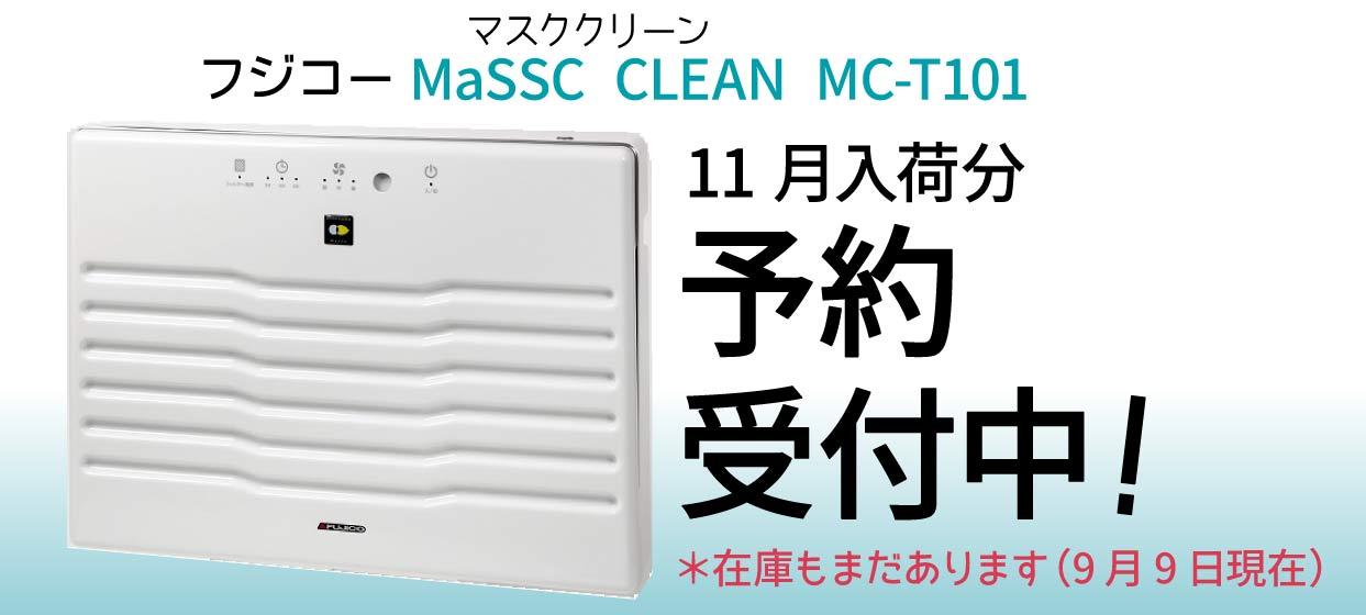 MaSSC CLEAN MC-T101予約受付中