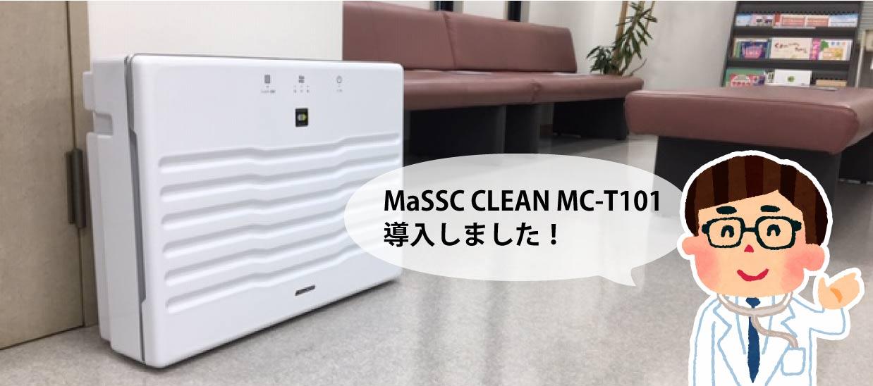 茨城内科医院MaSSCCLEAN導入ご感想