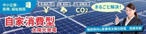 自家消費型太陽光なら会津太陽光発電