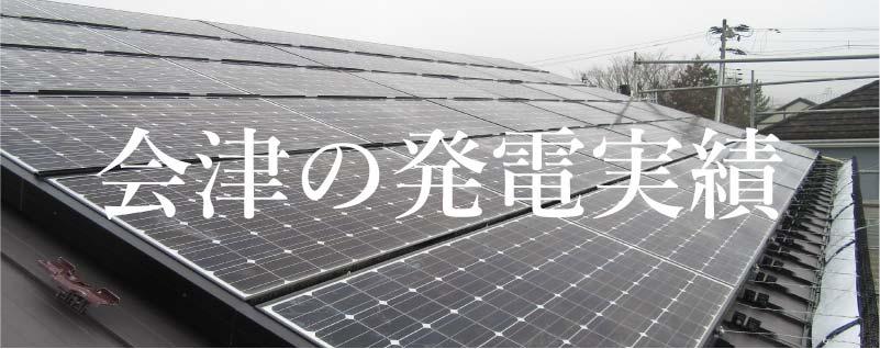 会津の発電実績