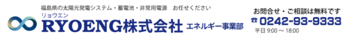 RYOENG株式会社 エネルギー事業部