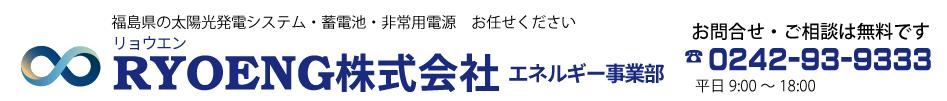 RYOENG株式会社 エネルギー事業部(旧社名:会津太陽光発電株式会社)